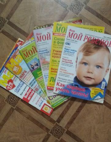 Журнал Мой ребенок, Малыш