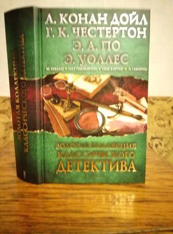 Золотая коллекция классического детектива.