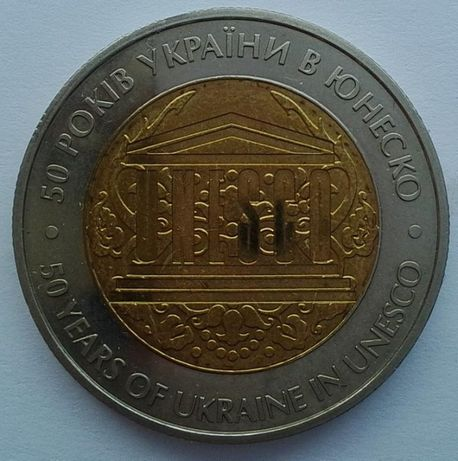 50 лет членства Украины в ЮНЕСКО - 5 грн.