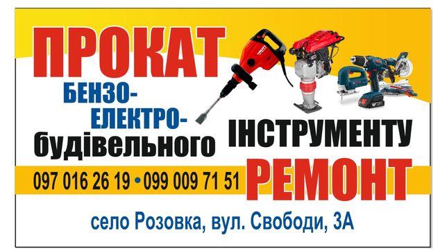 Прокат і ремонт бензо електро інструмента