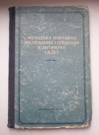 Книга Методика навчання малювання і ліплення в дитячому садку 1954