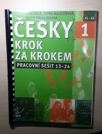 """Чеська мова """"Крок за кроком """""""