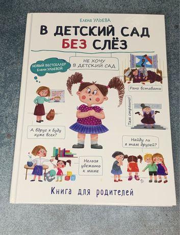Воспитание с любовью. В детский сад без слез Ульева