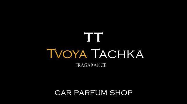 Элитная парфюмерия для вашего авто на оригинальной основе духов