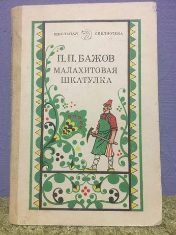 Книга Малахитовая шкатулка и другие сказки Бажов П.П.