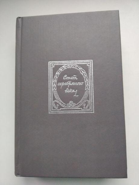 Поэзия стихи XX века Сонет серебряного века