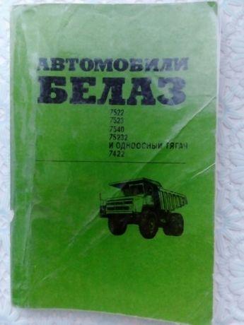 Автомобили БЕЛАЗ