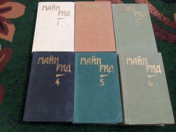 Продам набор книг Майн Рид