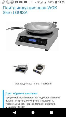 Wok(вок ) Saro,Aeg индукция (індукційна )