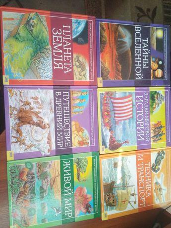 Продам иллюстрированные энциклопедии для детей