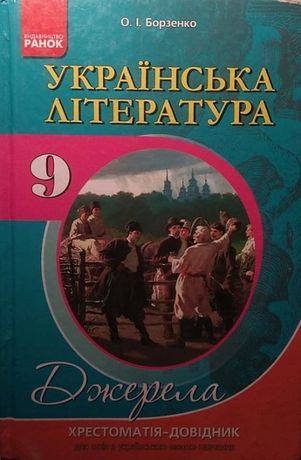 Українська література. Хрестоматія-довідник. 9 клас. Борзенко