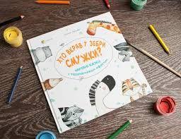 Дитяча книга, детская книга Хто вкрав у зебри смужки?