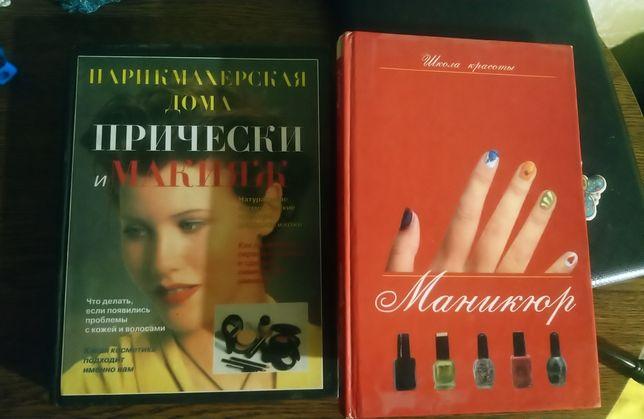 """Книги """"причёски и макияж"""", """"маникюр"""""""