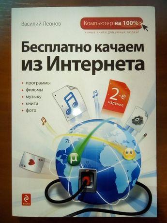 Василий Леонов.Бесплатно качаем из Интернета.Программы.Фильмы.Музыку.