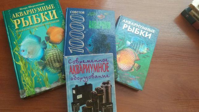 Продам книги по аквариумистике