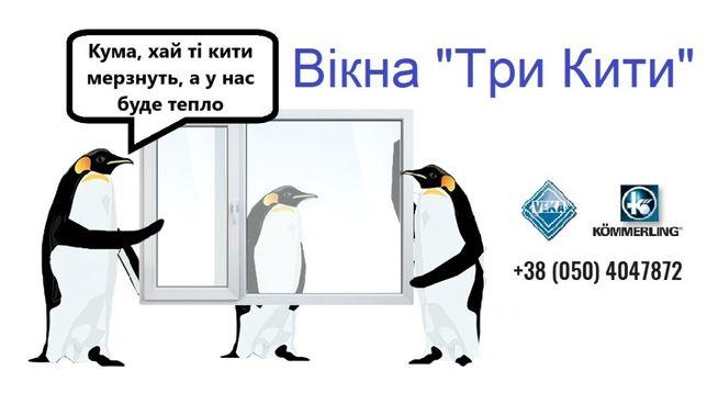 """Окна Полтава """"Три Кита"""""""