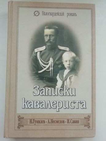 Записки кавалериста. Гумилев Н., Несмелов А., Савин И. История России.