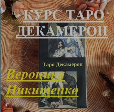 19 Курсов Никитенко по Таро Декамерон магия гадания