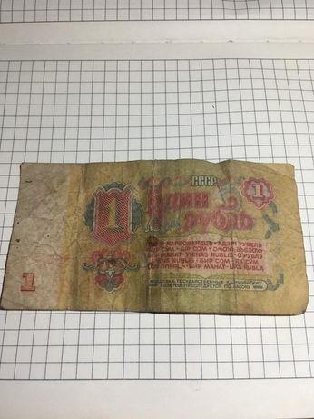 Один рубль 1961года