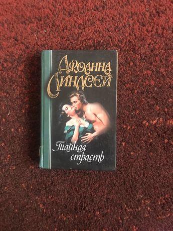 Книга Джоанна Диндсей