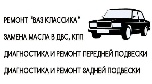 РЕМОНТ АВТО . Мото Ремонт