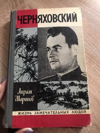 Черняховский. Серия книг жизнь замечательных людней.