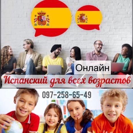 Уроки онлайн по испанскому языку!