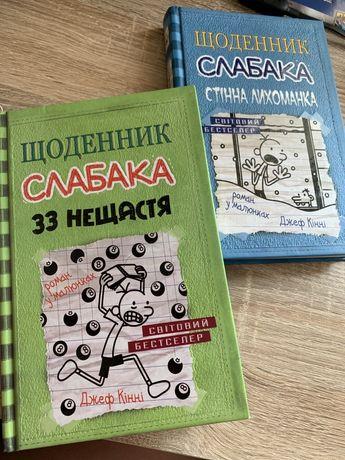 Продам щоденник слабака 6 і 8, 9 частина