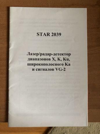 Star 2039 superwidebend laser