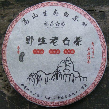 Biała herbata w dyskach po 300 g. z 2014 r.