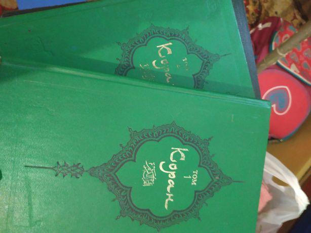 Коран 2 тома 1990г