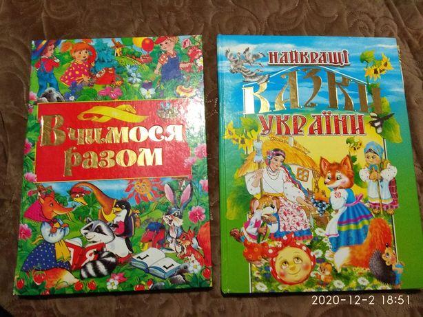 Дитячі книги казки