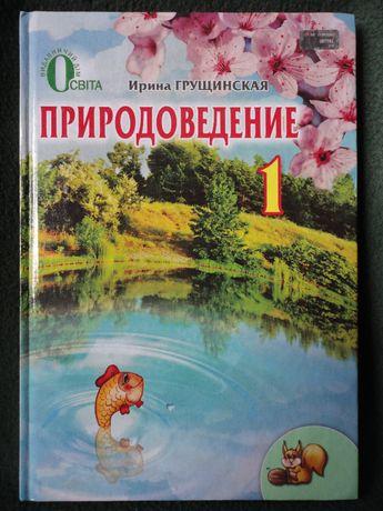 Учебник 1 класс. Природоведение RU. Грущинская