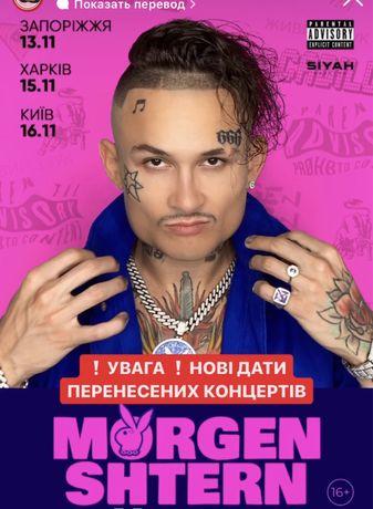 Продам 5 билетов на моргештерна Киев