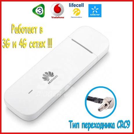 Huawei E3372h-320 607 153 3G 4G LTE модем киевстар водафон lifecell