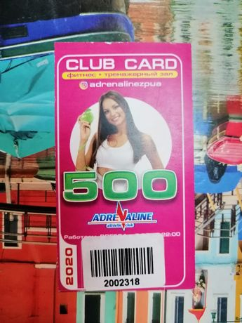 Абонемент в зал. Adrenaline. Club card. Клубная карта.