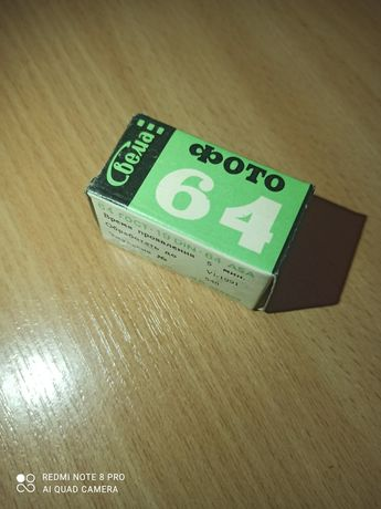Фотопленка черно белая пленка Свема Фото-64 135-36 кадров