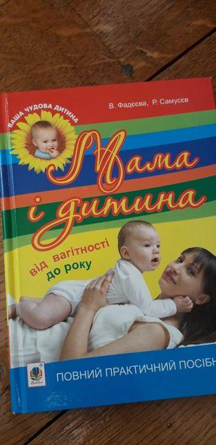 Мама і дитина, книга про виховання