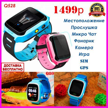 Q528, S4, Q80, Q50 Детские умные смарт часы телефон (ФЕНИКС, ОРИГИНАЛ)