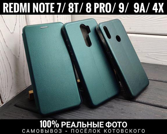 Чехол книжка Xiaomi Redmi Note 7/ 8T/ 8 Pro/ 9A/ Note 4x
