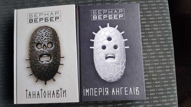 """Книги Бернар Вербер """"Танатонавти"""", """"Імперія ангелів"""""""