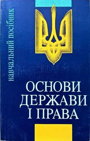 Навчальний посібник * Основи держави і права * Київ-1997