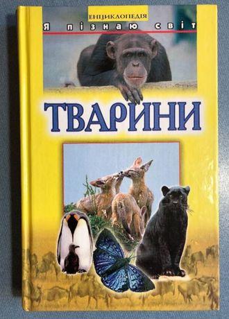 Дитяча Енциклопедія Тварини