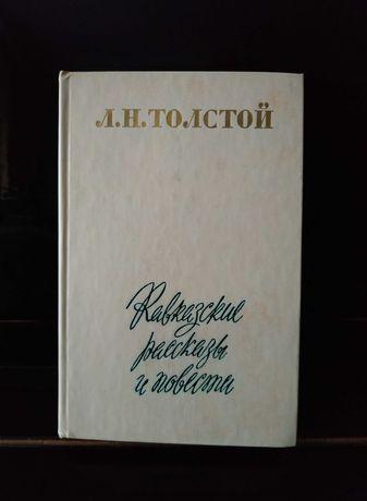Л. Н. Толстой. Кавказские рассказы и повести