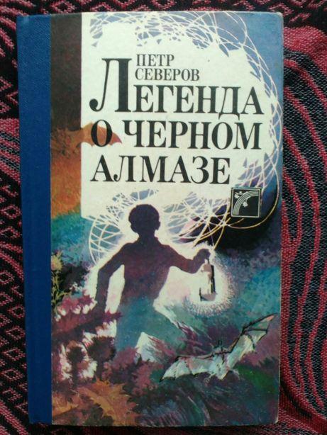 """Детская книга приключения """"Легенда о черном алмазе"""""""