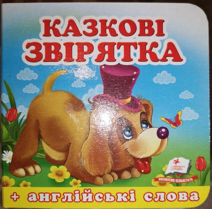 Яркая книга  для начинающих учить английский язык Киев - изображение 1