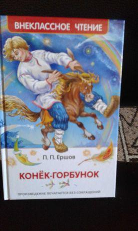 Ершов. Конек-Горбунок (сказка) с картинками