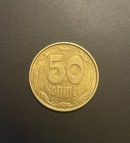 Монета 50 копеек 1992 г 1АГс. 8 насечек