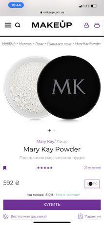 Рассыпчастая прозрачная пудра Mary Kay