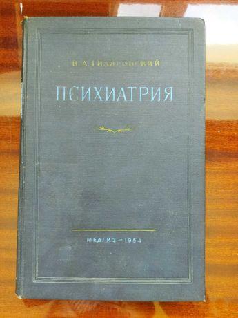 Психиатрия. В.А. Гиляровский.  1954